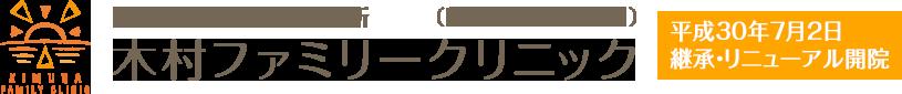 木村ファミリークリニック